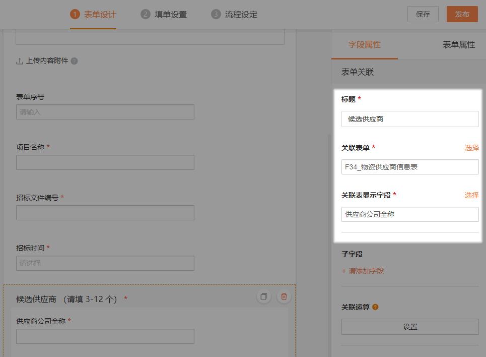 表单关联字段