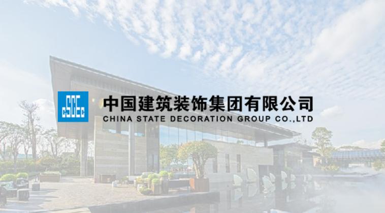 华鼎装饰X道一云 | 赋能企业工程项目管理信息化