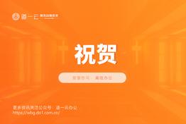 祝贺   道一云大学获2019数字人力资源科技奖!