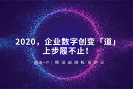 2020,企业数字创变「道」上步履不止!