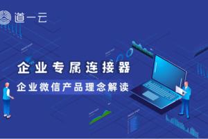 企业微信产品理念解读:企业专属连接器