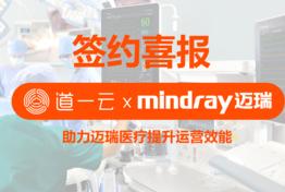 签约喜讯 | 全球领先医疗器械供应商迈瑞医疗签约道一云