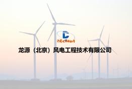 龙源(北京)风电X道一云 | 如何提高一线技术人员技能水平?
