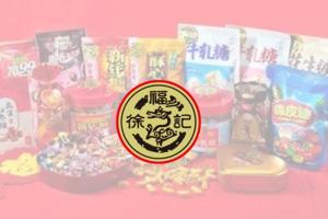 徐福记X道一云 | 糕点糖果业的可视化流程是如何搭建的?