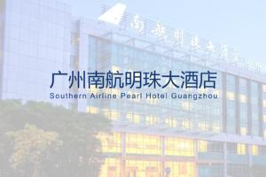 南航明珠大酒店X道一云 | 酒店业是如何推行无纸化审批?