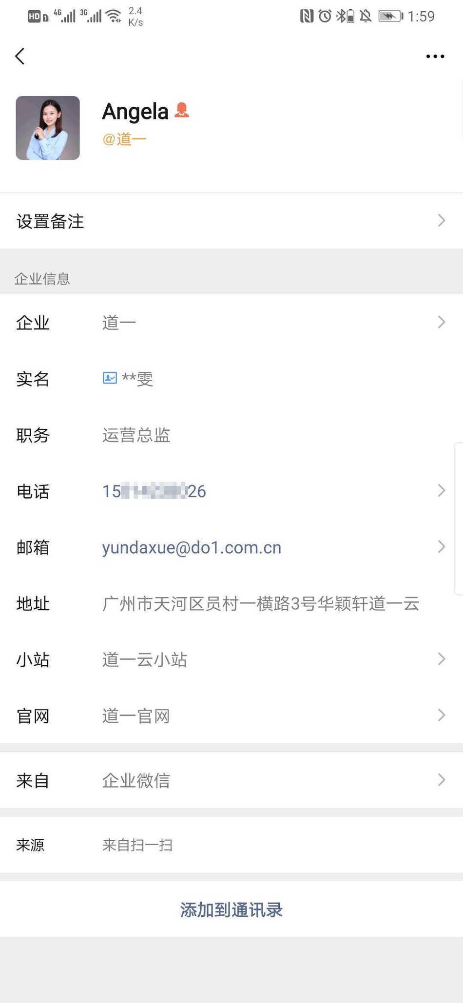 企业微信名片