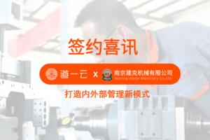 南京建克机械签约道一云,CRM+七巧合力打造内外部管理新模式