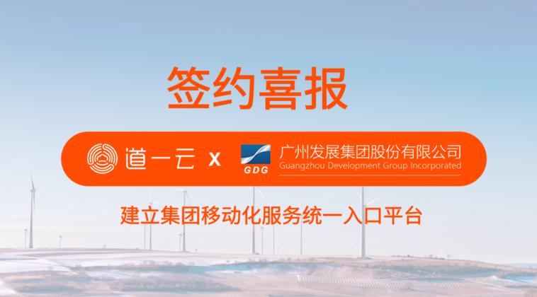 广州发展集团选择道一云,建立集团移动化服务统一入口平台