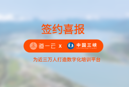 长江三峡集团携手道一云,为近三万名员工打造数字化培训平台
