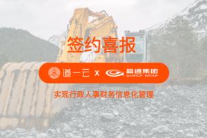 广东省交通系统骨干实施企业晶通集团选择道一云