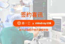 全球领先医疗器械供应商迈瑞医疗签约道一云