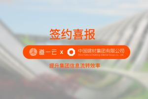 中国建材集团选择道一云,提升信息流转效率