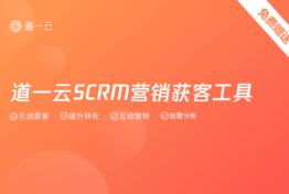 免费送!道一云SCRM企业微信私域流量管理神器上线啦!