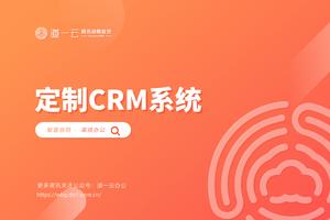 定制CRM系统有什么好处?需要多少钱?