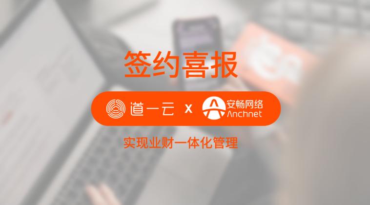 上海安畅网络携手道一云实现业财一体化管理