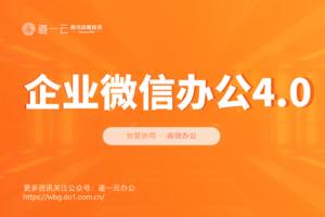「CSDN」企微云平台带你走进微信企业号办公4.0时代