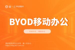 「MSN中国」BYOD移动办公:打造最优质的微信企业号体验