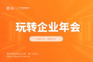 【PCPOP】用微信企业号策划年会?企微有办法