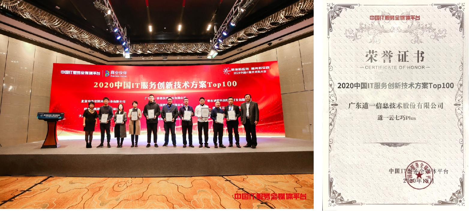 2020年中国IT服务大会