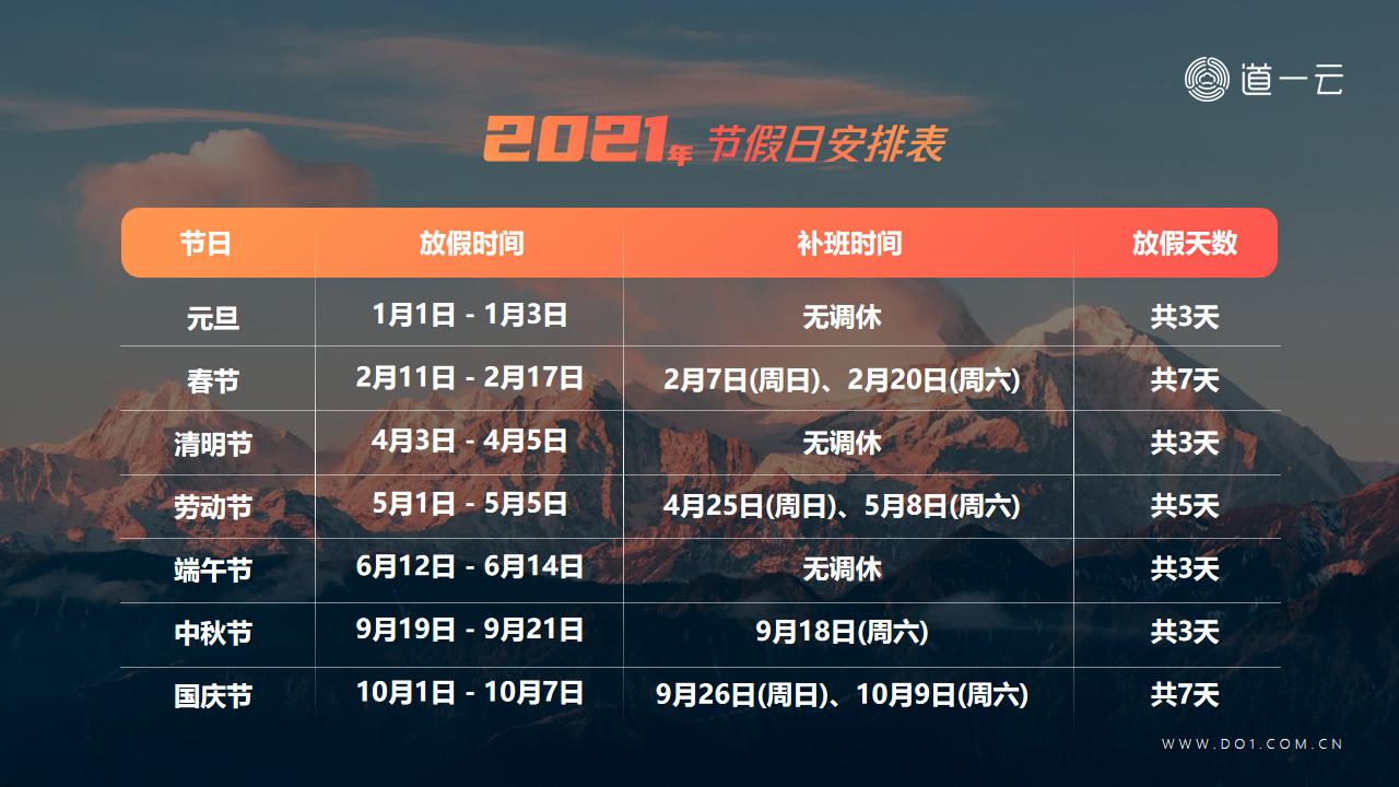 2021法定节假日