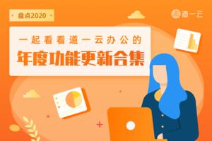 盘点2020 | 年度Top10新功能&新产品