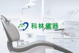 科林仪器X道一云 | 医疗器械行业数字化培训最佳实践(附专访视频)