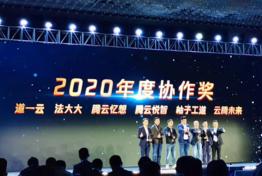 道一云受邀出席2021腾讯云启年会,荣膺年度协作奖!