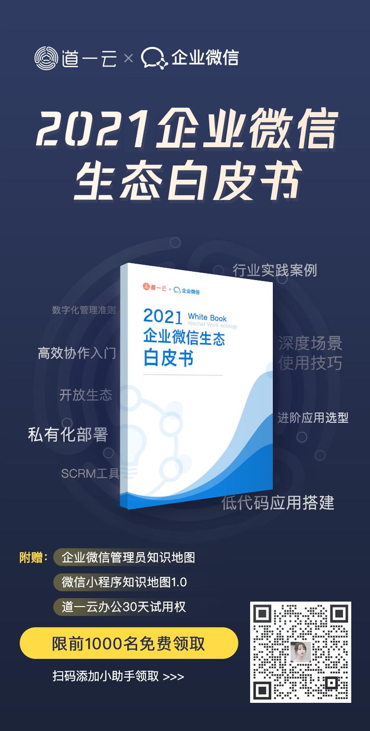 企业微信生态白皮书
