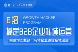 免费课程丨这是专门为B2B企业量身打造的企业微信私域增长课