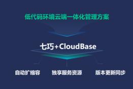七巧+CloudBase:让应用开发更自由的全新解决方案