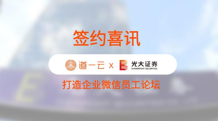 上海光大证券携手道一云打造企业微信员工论坛