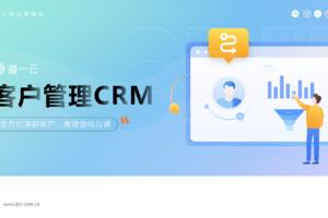 有了这个量身定制的CRM系统,销冠就是你!