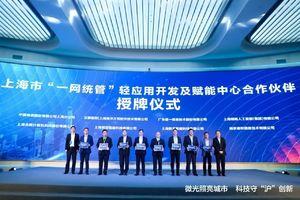 """道一云受邀参加上海市""""一网统管""""轻应用开发及赋能中心合作伙伴授牌仪式"""