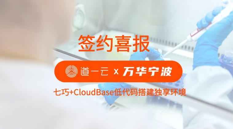 万华宁波签约道一云,用七巧+CloudBase低代码搭建独享环境