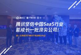 """""""腾讯坚信中国SaaS行业能成长出一批顶尖公司!""""道一云亮相2021腾讯千帆战略发布会"""