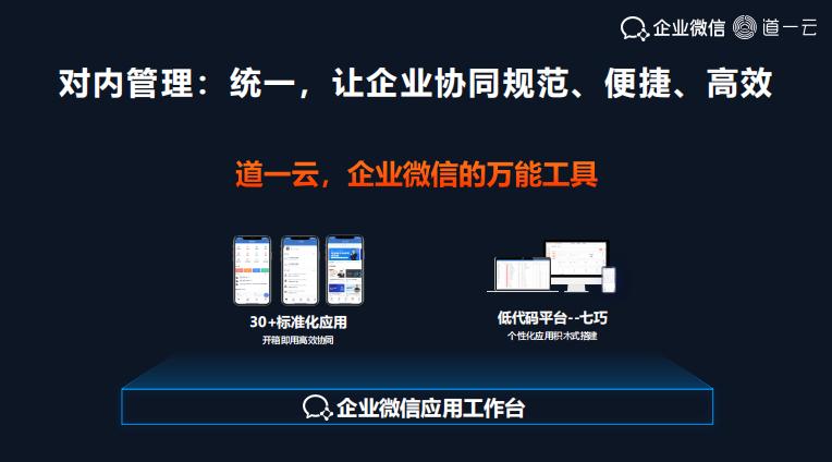 图   道一云,企业微信的万能工具