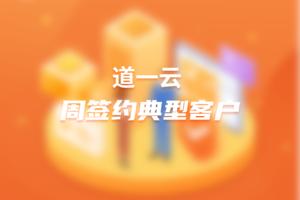 喜讯!上海中核维思、广东明路电力、安特等一批名企携手道一云,加速数字化战略转型