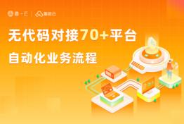 道一云x集简云 | 无代码对接70+平台,自动化业务流程