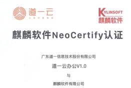 道一云与麒麟软件完成兼容性测试,获颁NeoCertify认证