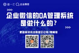 企业微信的OA管理系统是做什么的?