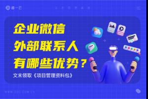 企业微信「外部联系人」功能有哪些优势-企业微信与个人微信互通