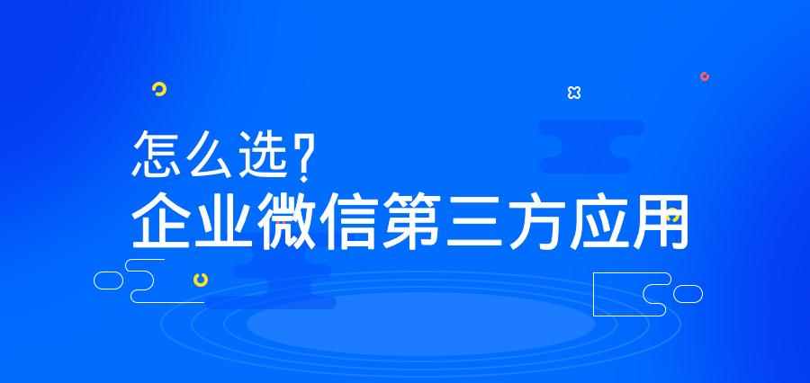 企业微信第三方应用