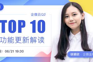 企微云TOP10功能更新,你最喜欢哪一个?