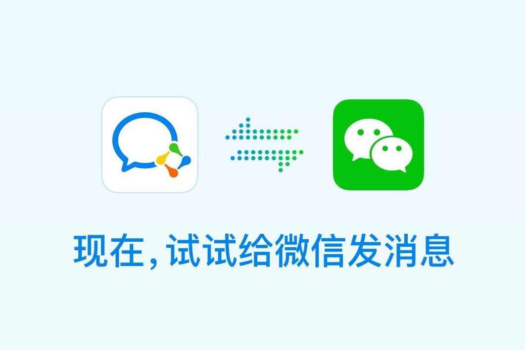 企业微信互通