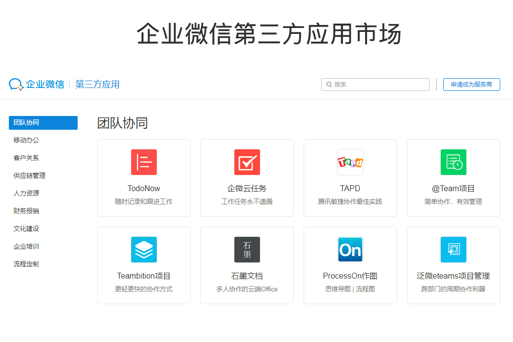 企业微信第三方应用市场