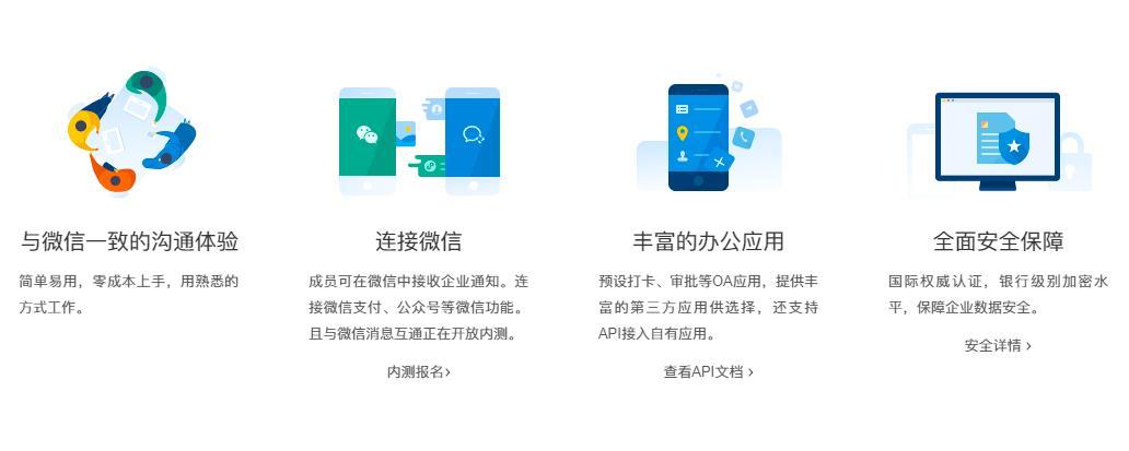 企业微信介绍