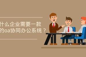 为什么企业需要一款好的oa协同办公系统?