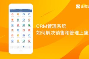CRM管理系统如何解决销售和管理上痛点