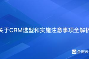 关于CRM选型和实施注意事项全解析