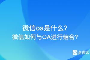 微信oa是什么?微信如何与OA进行结合?